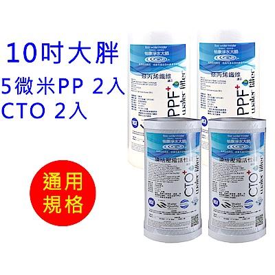 怡康 10吋大胖標準5微米PP濾心2支+10吋大胖標準CTO燒結壓縮活性碳濾心2支