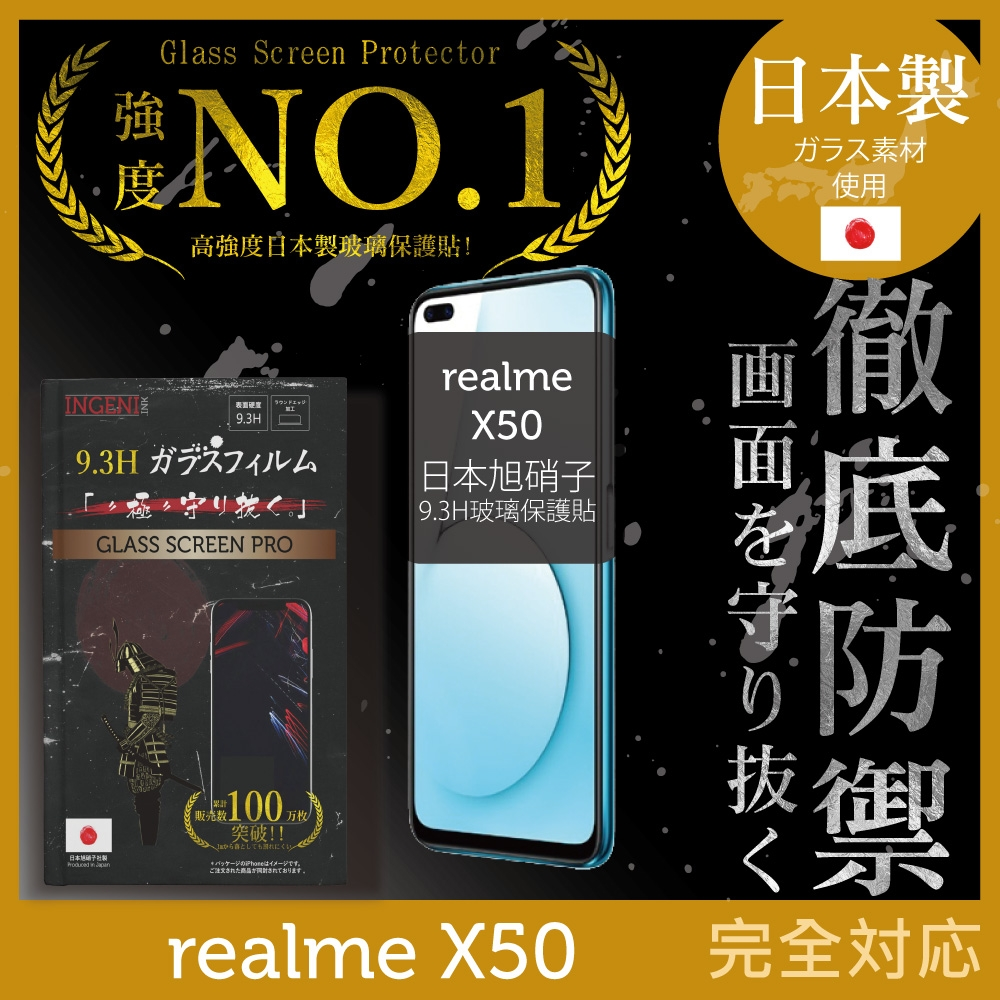 【INGENI徹底防禦】realme X50 全膠滿版 黑邊 保護貼 日規旭硝子玻璃保護貼