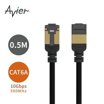 [二入組]【Avier】PREMIUM Lite Nyflex Cat 6A 極細高速網路線 0.5m