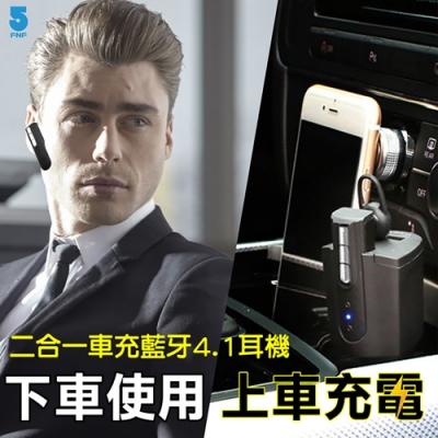 【ifive】二合一車充藍牙4.1耳機(經典黑)