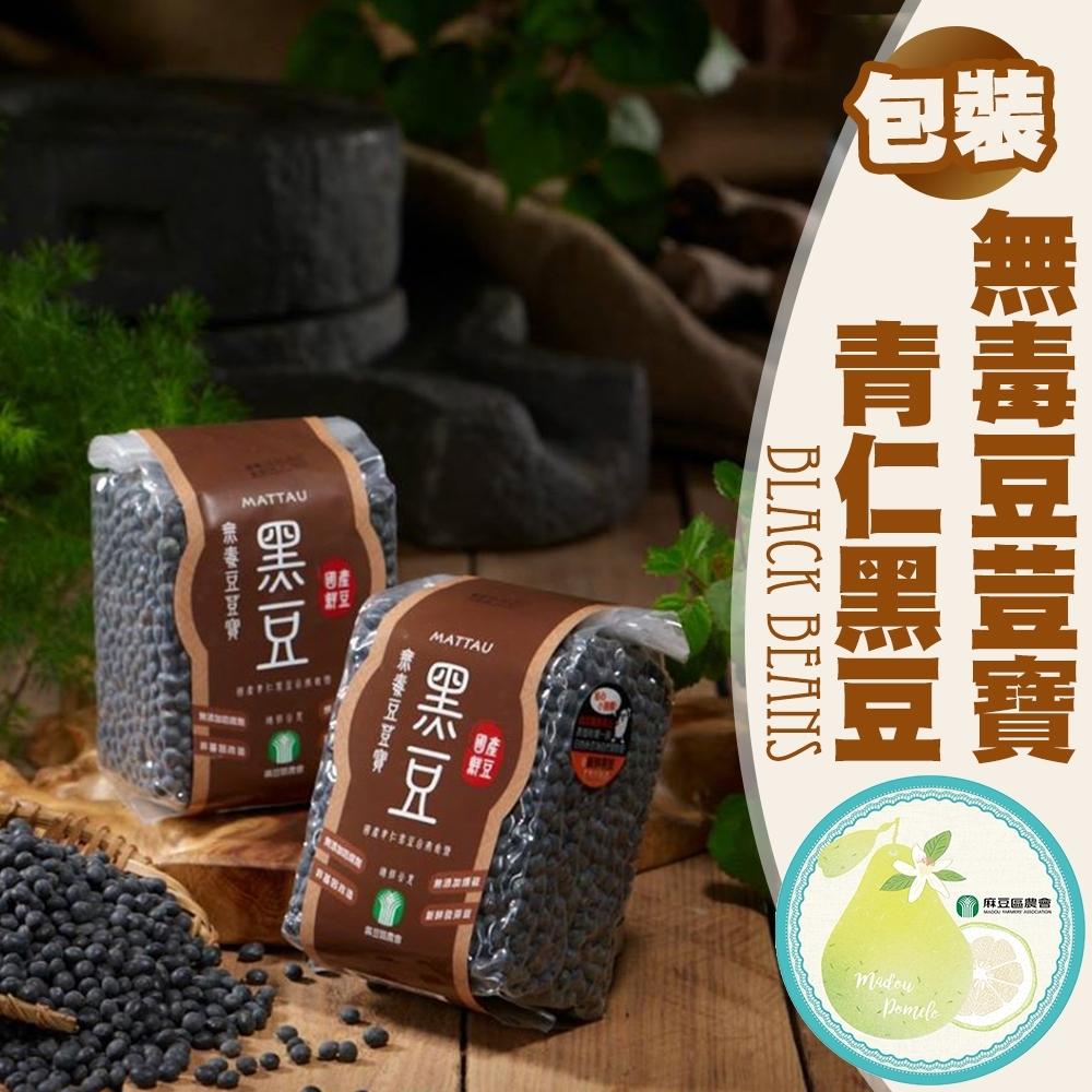 【麻豆農會】無毒豆荳寶青仁黑豆  ( 400g / 包 x2包)