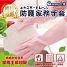 OZAWA 大澤 日本熱銷 多功能專業級防割家務手套(2雙)