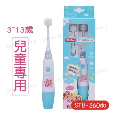 STB POPOTAN 360度超音波兒童電動牙刷 3-13歲 (贈1刷頭)