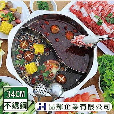 晶輝鍋具 不鏽鋼梅花鴛鴦鍋加厚火鍋34公分