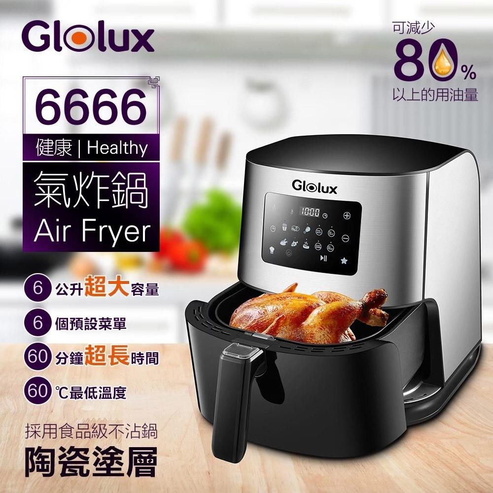 Glolux 健康 6666 超大容量氣炸鍋-快