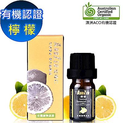 ANDZEN 成就系列/澳洲ACO有機認證單方純精油5ml-檸檬