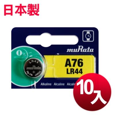 日本制造 muRata 公司貨LR44 鈕扣型電池(10顆入)