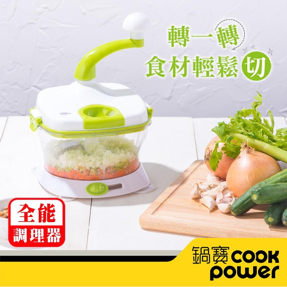 CookPower鍋寶 食物全能調理器 內含瀝水籃