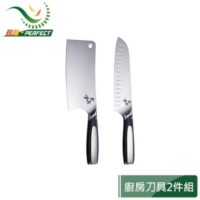 【PERFECT 理想】極緻龍文堂主廚鋼刀+極緻龍文堂料裡鋼刀組