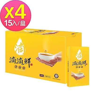 【滴滴鮮】滴雞精x4盒(45mlx15包/盒)