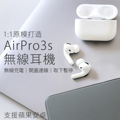 DTA-AirPro3s 無線藍芽耳機 三代1:1 藍牙耳機 贈無線充電盤