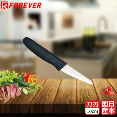 FOREVER 日本製造鋒愛華陶瓷刀10CM