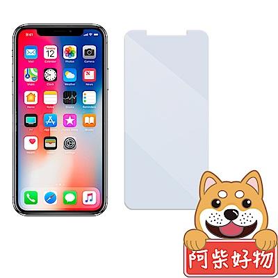 阿柴好物 2018 Apple iPhone 5.8吋 非滿版 藍光玻璃貼
