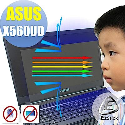 EZstick ASUS X560 UD 專用 防藍光螢幕貼