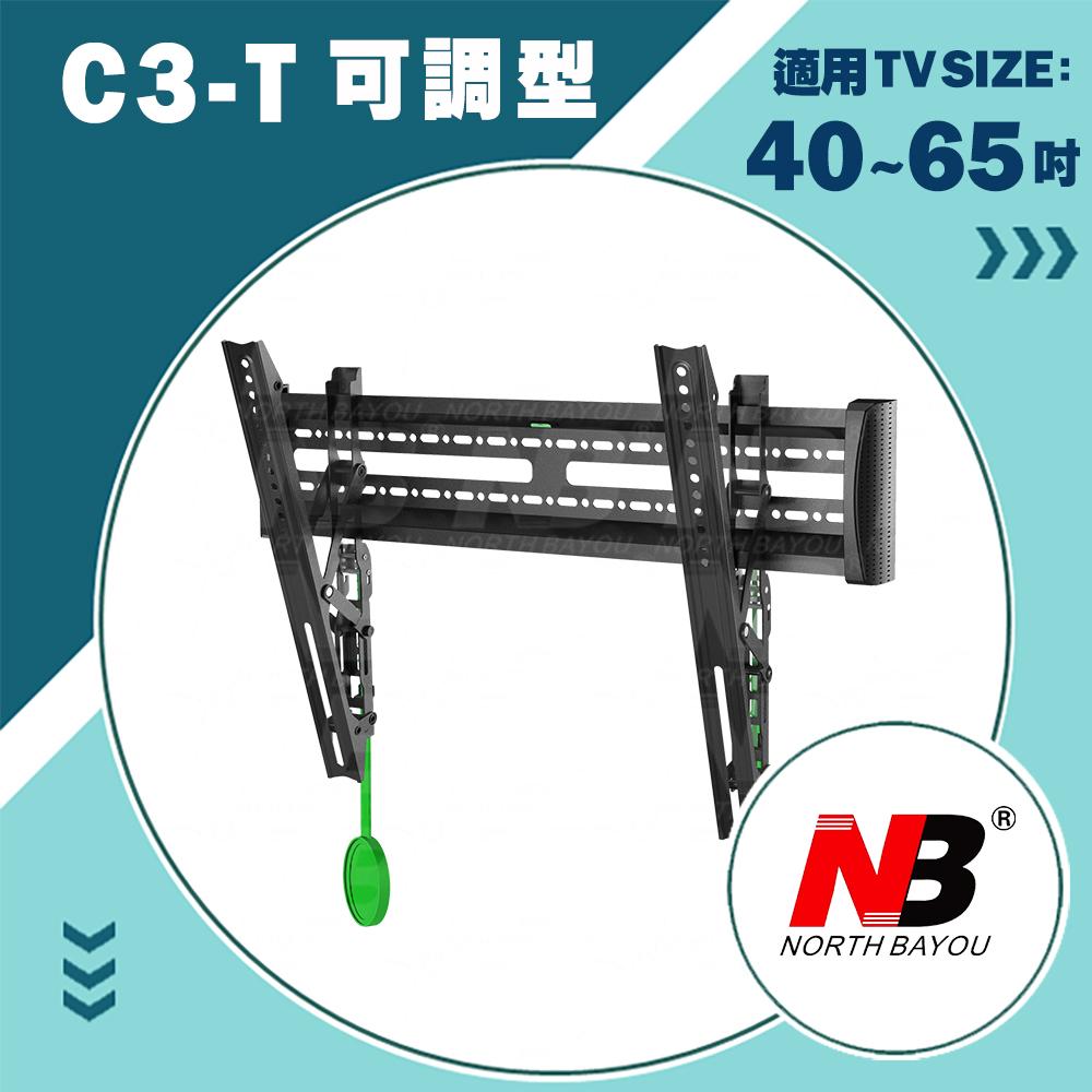 NB C3-T/40-65吋可調式電視壁掛架