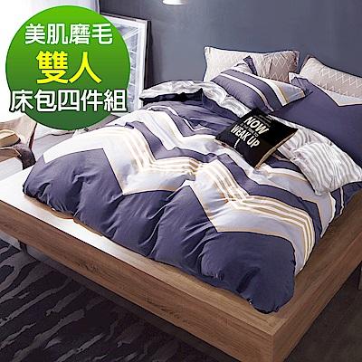 Ania Casa 加州假期風 雙人四件式 柔絲絨美肌磨毛 台灣製 雙人床包被套四件組