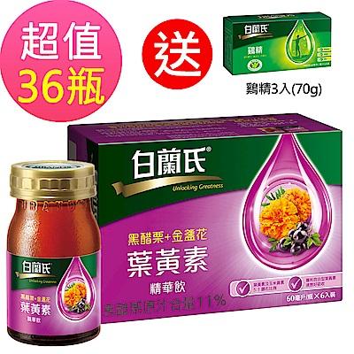 白蘭氏-黑醋栗-金盞花葉黃素精華飲-六入組-60m