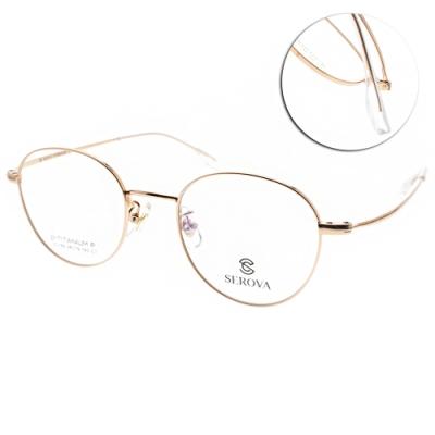 SEROVA眼鏡 氣質金屬款/金 #SE SC188 C1