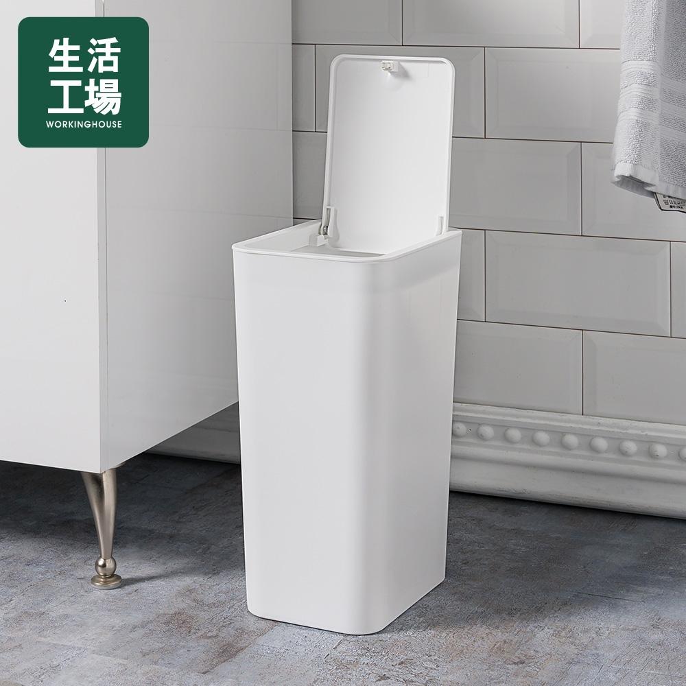 【週年慶倒數↗全館限時8折起-生活工場】Corner按壓垃圾桶9L-白
