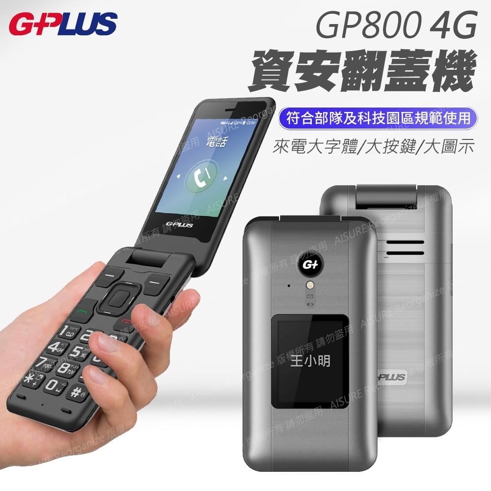 GPLUS公司貨 G-PLUS GP800 4G資安翻蓋摺疊機(無相機/竹科/中科南科機/軍中)適用版