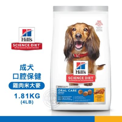 [送贈品] Hills 希爾思 9281 成犬 口腔保健 雞肉米大麥 1.81KG/4LB 寵物 狗飼料