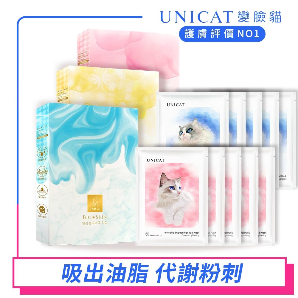 【UNICAT變臉貓】精粹女神面膜組 吸油清粉刺代謝女神面膜