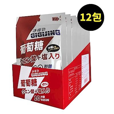 勁元素加鹽葡萄糖 能量補給/運動補給 (盒裝12包)