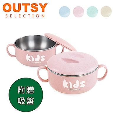 【OUTSY嚴選】純鈦兒童學習餐碗組(雙層) 蜜桃粉