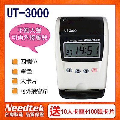 優利達 Needtek UT-3000 四欄位微電腦打卡鐘 台灣製造