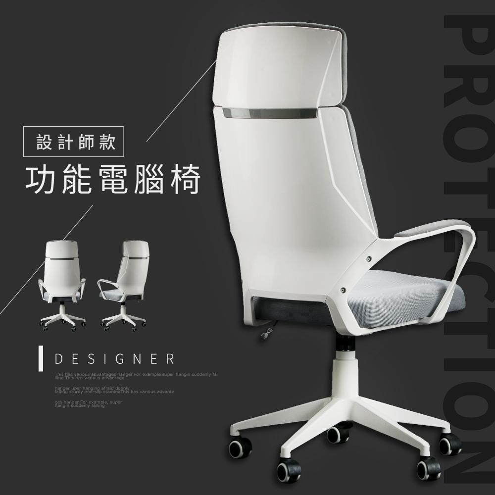 IDEA-商務立體坐墊舒適高背電腦椅-PU靜音滑輪