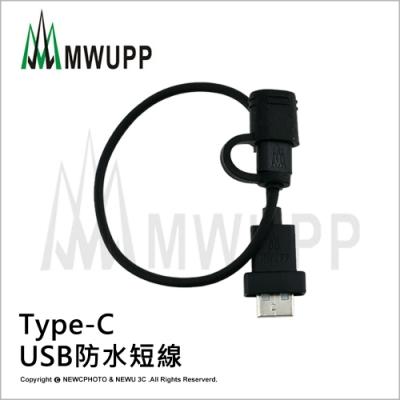 【五匹MWUPP】Type-C USB防水短線