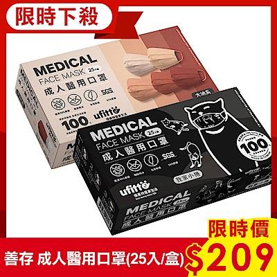 [時時樂限定]善存 成人醫用口罩(未滅菌)(25入/盒) 9款式任選1-快速到貨