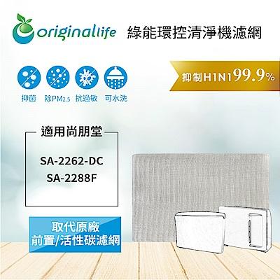 Original Life適用尚朋堂:SA-2288F 可水洗清淨型 空氣清淨機濾網