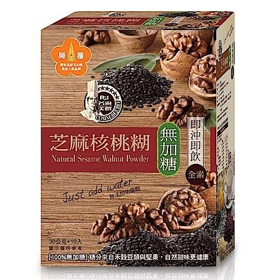 名廚美饌 芝麻核桃糊無糖版(30gx10入)
