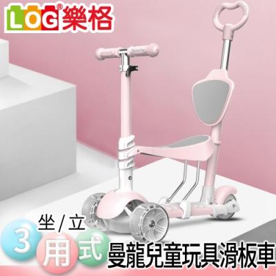 LOG 樂格曼龍 三用式兒童玩具滑板車