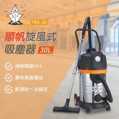 順帆工業用30L旋風式乾濕吹吸塵器TRD-30