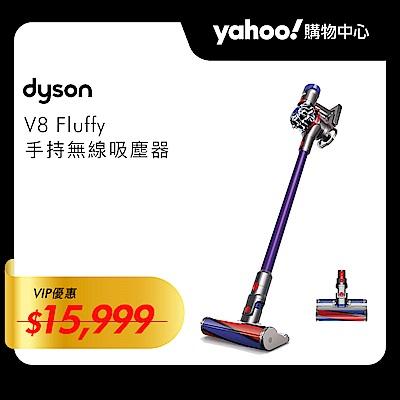 【登記送收納架】dyson V8 Fluffy SV10E 無線吸塵器(紫色款)