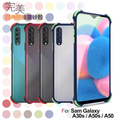 Xmart for Samsung Galaxy A30s / A50s / A50 完美四角防撞磨砂殼