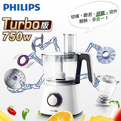 飛利浦-PHILIPS-廚神料理機Turbo版-H