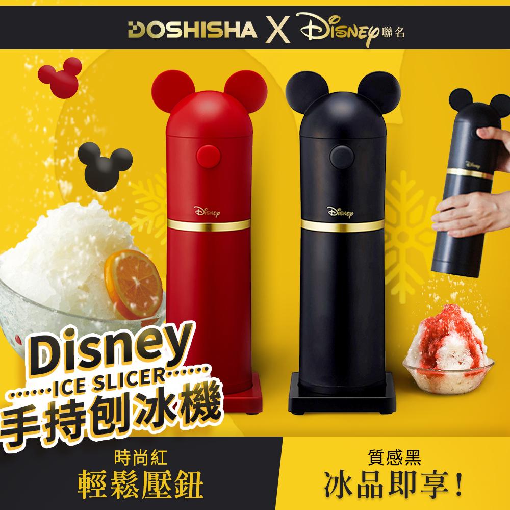 日本DOSHISHA 迪士尼米奇手持刨冰機 DHISD-18
