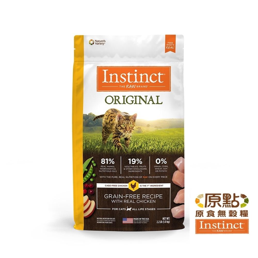 Instinct原點 雞肉無穀全貓配方2.2lb(WDJ 貓飼料 無穀飼料 不含麩質 肉含量83%)