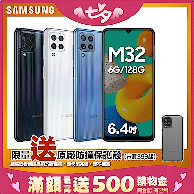 [原廠背蓋組] Samsung M32 (6G/128G) 6.4吋 4+1鏡頭智慧手機