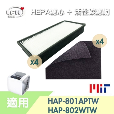 LFH 4片HEPA濾心+4片活性碳濾網 適用:Honeywell HAP-801/802WTW