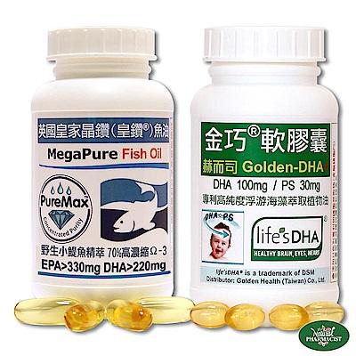 赫而司 智慧家庭DHA超值組(金巧軟膠囊DHA藻油60顆裝+英國皇家晶鑽魚油60顆裝)