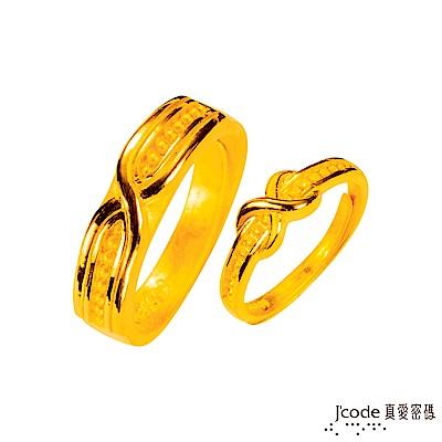 (無卡分期6期)J'code真愛密碼 遇見愛黃金成對戒指
