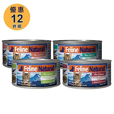 紐西蘭K9 Natural 99%生肉主食貓罐-牛鱈/羊鮭/雞羊/雞鹿-85g-12件優惠組