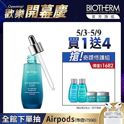 【官方直營】Biotherm 碧兒泉 奇蹟特嫩精華 50ml