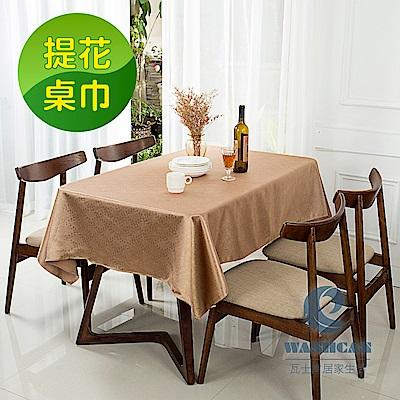 Washcan瓦士肯 輕奢提花桌巾 悠然-金 138*180cm