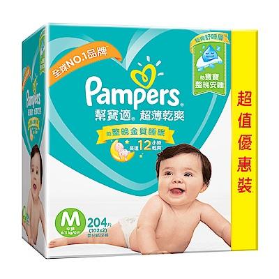 [限量搶購-無送玩具]幫寶適 超薄乾爽 嬰兒紙尿褲 (M) 102片 x2包 (彩盒箱)