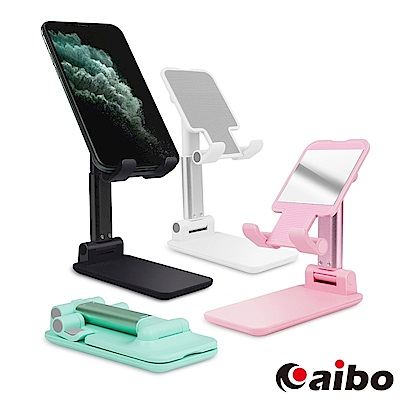 aibo 可折疊升降式 鋁合金桌面手機支架(IP-MA28)